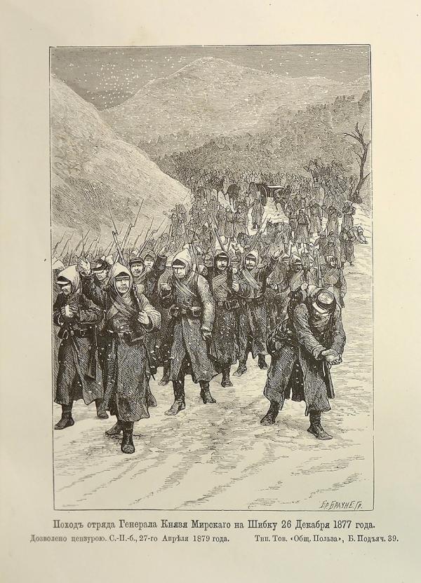 """""""Поход отряда генерала князя Мирскаго на Шипку 26-го декабря 1877 года"""""""