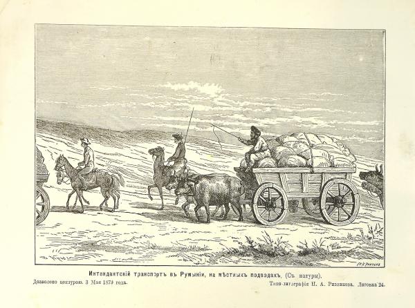 """""""Интердантский транспорт в Румынии, на местных подводах"""""""