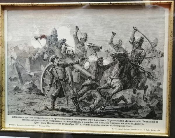 """""""Дело под Новачином 10 Ноября 1877 г."""""""