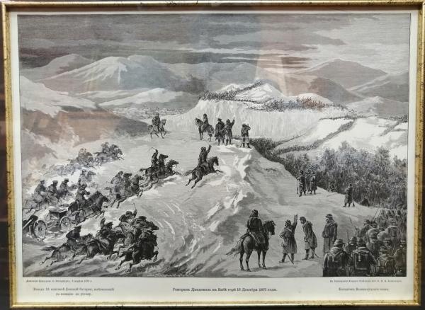 """""""Генерал Дандевиль на Баб горе 15 Декабря 1877 года."""""""