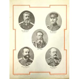 """""""Герои Русско-турецкой войны 1877-78 гг."""""""