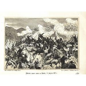 """""""Действие одного залпа на Шипке 11 августа 1877 года"""""""