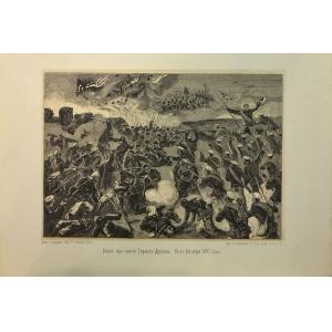 """""""Сцена при взятии Горного Дубняка 12 октября 1877 года"""""""