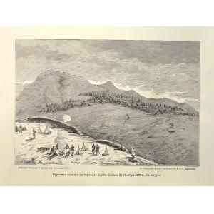 """""""Турецкая позиция на перевале Араб Конака 29-го ноября 1877 года)"""""""